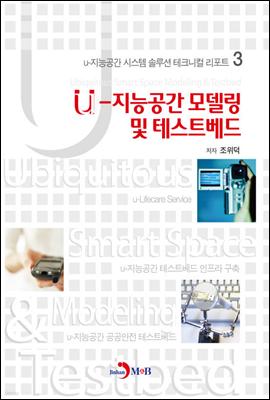 u-지능공간 모델링 및 테스트베드