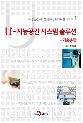 u-지능공간 시스템 솔루션
