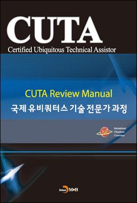 국제 유비쿼터스 기술 전문가 과정