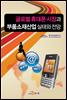 글로벌 휴대폰 시장과 부품소재산업 실태와 전망