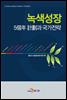 녹색성장 5개년 계획과 국가전략