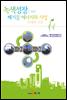 녹색성장을 위한 폐기물 에너지화사업 실태와 전망