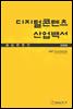 디지털콘텐츠 산업백서 2008