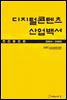 디지털콘텐츠 산업백서 2004~2005