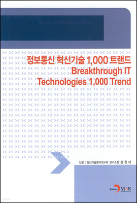 정보통신 혁신기술 1,000 트랜드