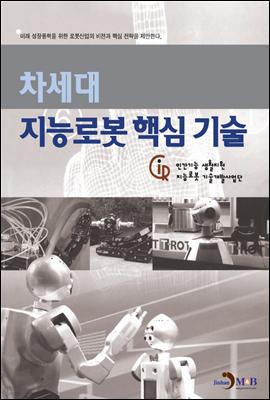 차세대 지능로봇 핵심기술