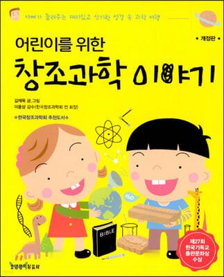 어린이를 위한 창조과학 이야기