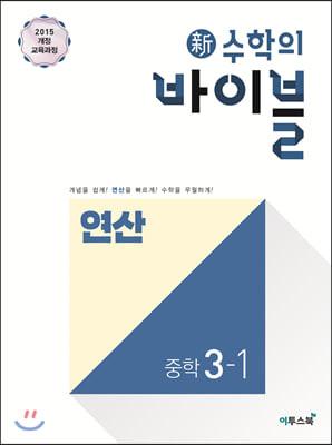 신 수학의 바이블 연산 중학 수학 3-1 (2021년용)