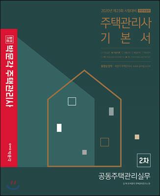 2020 박문각 주택관리사 기본서 2차 공동주택관리실무