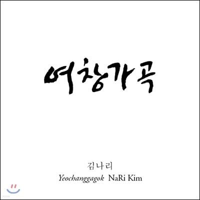 김나리 - 여창가곡