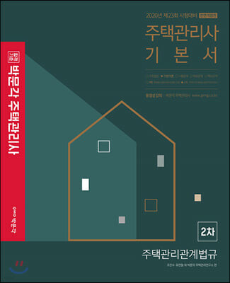 2020 박문각 주택관리사 기본서 2차 주택관리관계법규