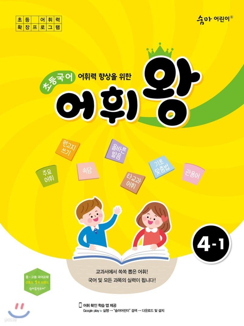 초등국어 어휘왕 4-1 (2020년)