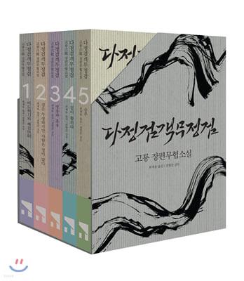 다정검객무정검 1~5 세트