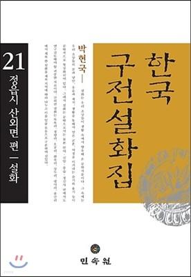 한국 구전설화집 21