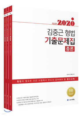 2020 ACL 김중근 형법 기출문제집