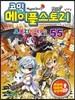 코믹 메이플스토리 오프라인 RPG 55