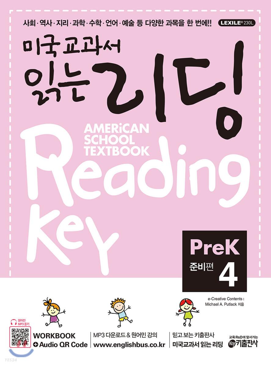 미국교과서 읽는 리딩 Reading Key Pre-K4 준비편