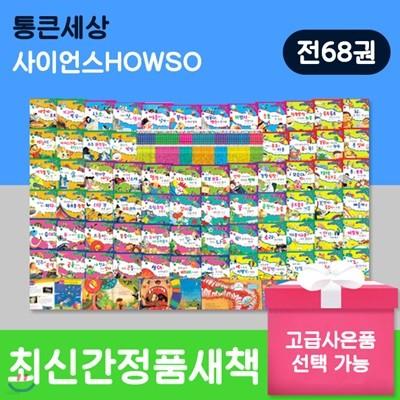 [고급사은품선택증정]사이언스howso / 사이언스하우쏘 / 전 68권 / 교과서으뜸사이언스 / 과학동화전집 /