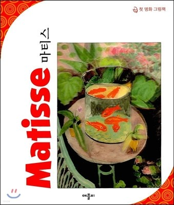 마티스 Matisse