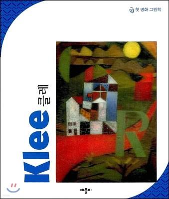 클레 Klee