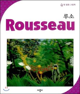 루소 Rousseau