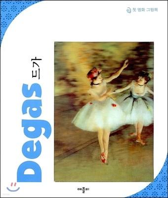 드가 Degas