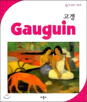 고갱 Gauguin