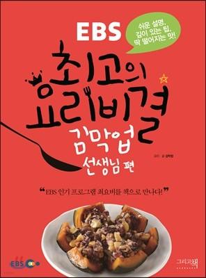 EBS 최고의 요리비결 2 : 김막업 선생님 편