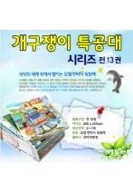 개구쟁이 특공대 최신판 (전13권)