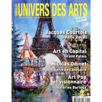 [정기구독] Univers Des Arts (월간)