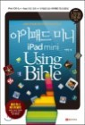 �����е� �̴� iPad mini Using Bible