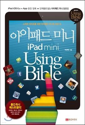 아이패드 미니 iPad mini Using Bible