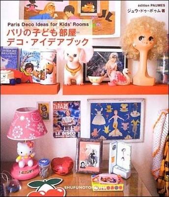 パリの子ども部屋デコ.アイデアブック