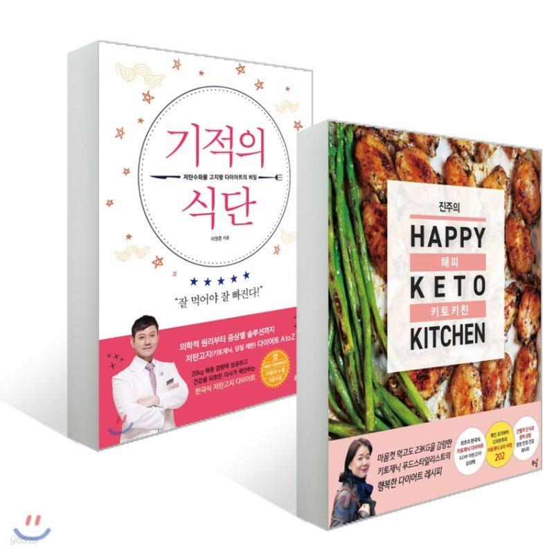 기적의 식단 + 진주의 해피 키토 키친