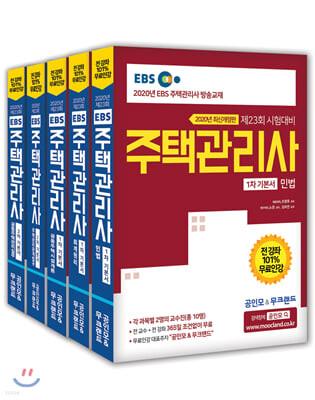 2020 EBS 공인모&무크랜드 주택관리사 기본서 세트