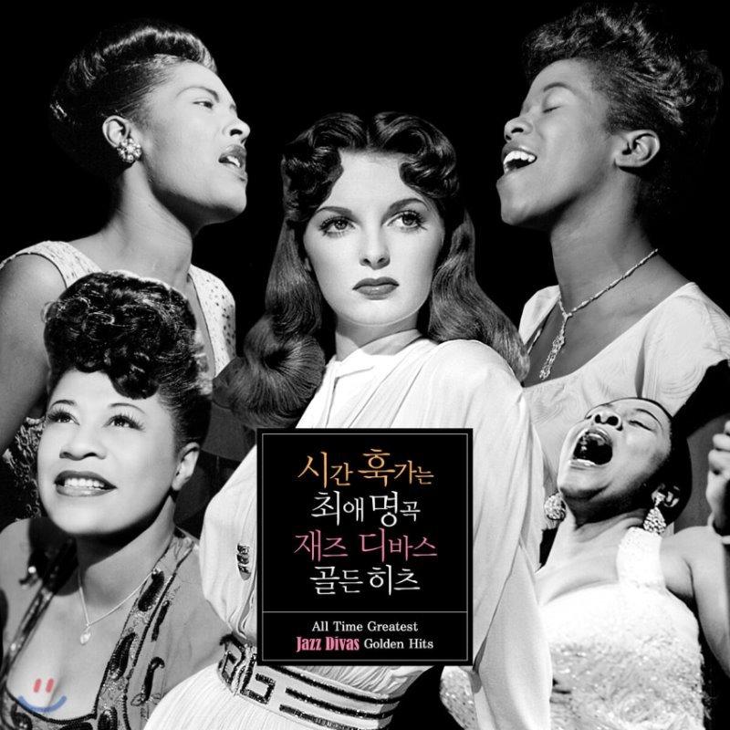 시간 훅가는 최애 명곡 재즈 디바스 골든 히츠 (All Time Greatest Jazz Divas Golden Hits)