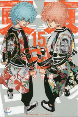 東京卍リベンジャ-ズ  15