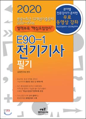 2020 E90-1 전기기사 필기