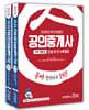 2020 무크랜드&공인모 공인중개사 1차 기본서 세트