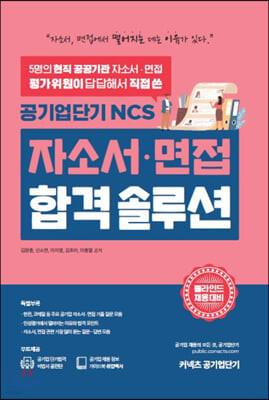 공기업단기 NCS 자소서·면접 합격솔루션