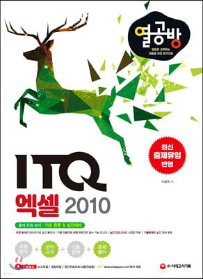 열심히 공부하는 이들을 위한 합격 방법 ITQ 엑셀 2010