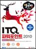 열심히 공부하는 이들을 위한 합격 방법 ITQ 파워포인트 2010