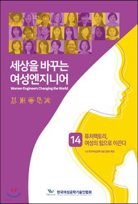 세상을 바꾸는 여성엔지니어 14