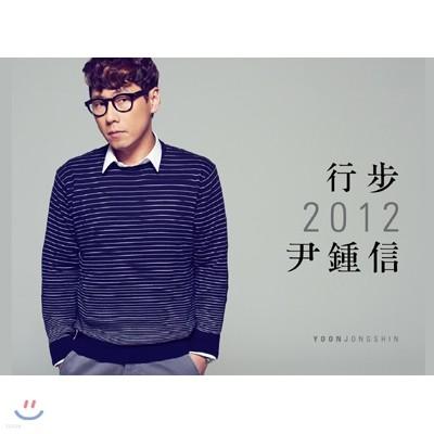 윤종신 - 行步 2012 (행보 2012)