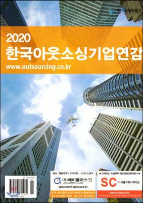 2020 한국아웃소싱기업연감