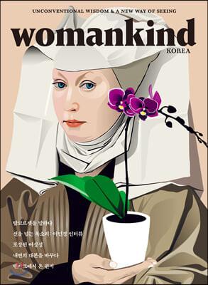 우먼카인드 womankind (계간) : 9호 [2019]