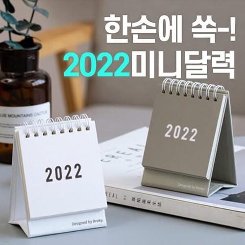 2020 2021 미니캘린더 탁상캘린더 데스크 달력 ...