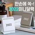 2020 2021 미니캘린더 탁상캘린더 데스크 달력 스케줄러
