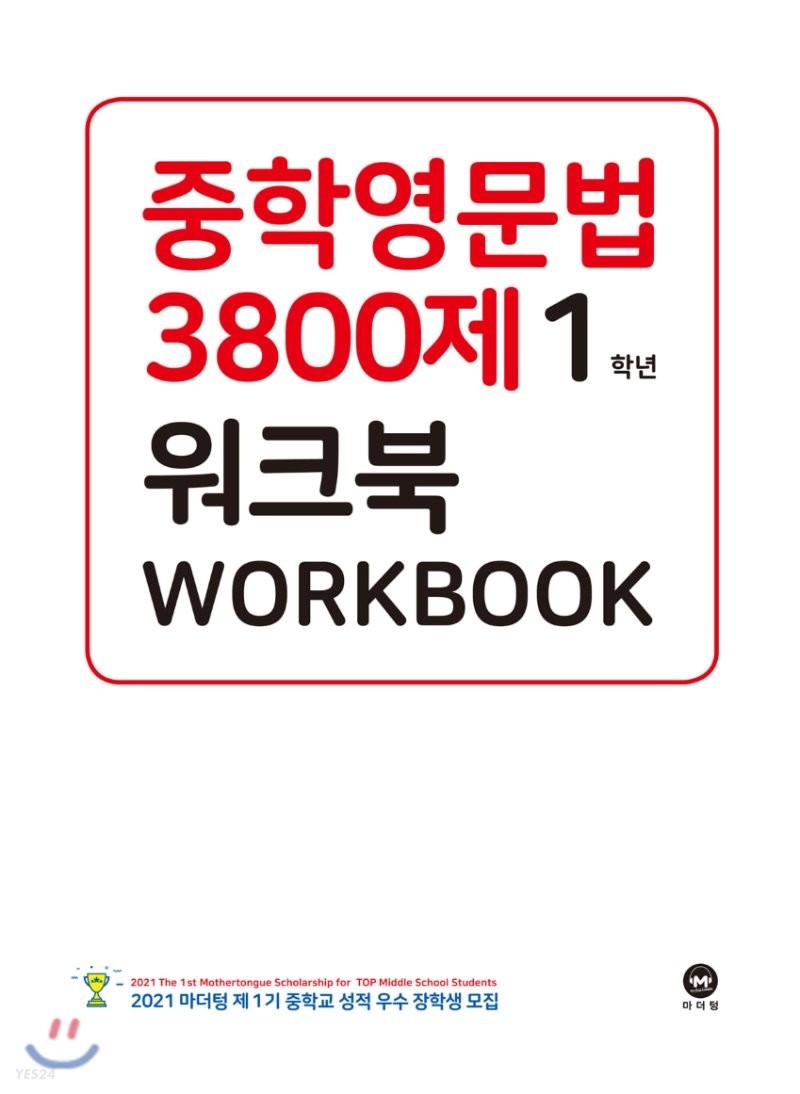 중학영문법 3800제 워크북 1학년