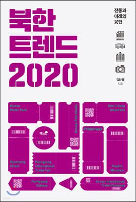 북한 트렌드 2020
